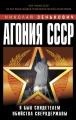 ЗЕНЬКОВИЧ Н. Агония СССР. Я был свидетелем убийства Сверхдержавы
