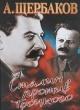 ЩЕРБАКОВ А. Сталин против Троцкого