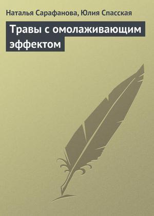 САРАФАНОВА Н., Спасская Ю. Травы с омолаживающим эффектом