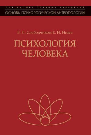 ИСАЕВ Е., СЛОБОДЧИКОВ В. Психология человека. Введение в психологию субъективности