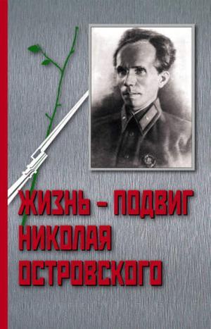 ОСАДЧИЙ И. Жизнь – Подвиг Николая Островского