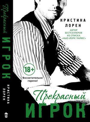 ЛОРЕН К. Прекрасный игрок