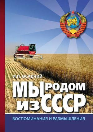 ОСАДЧИЙ И. Мы родом из СССР. Книга 2. В радостях и тревогах…