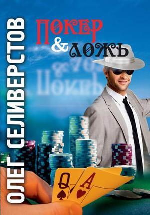 СЕЛИВЕРСТОВ О. Покер & ложь