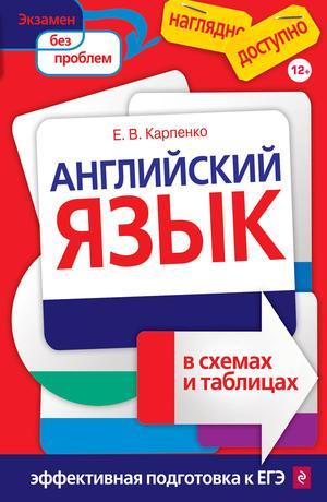 КАРПЕНКО Е. Английский язык в схемах и таблицах