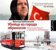 ШАБЛОВСКИЙ В. АУДИОКНИГА MP3. Убийца из города абрикосов. Незнакомая Турция – о чем молчат путеводители