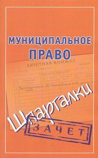 ОЛЬШЕВСКАЯ Н. Муниципальное право. Шпаргалки