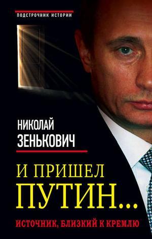 ЗЕНЬКОВИЧ Н. И пришел Путин… Источник, близкий к Кремлю