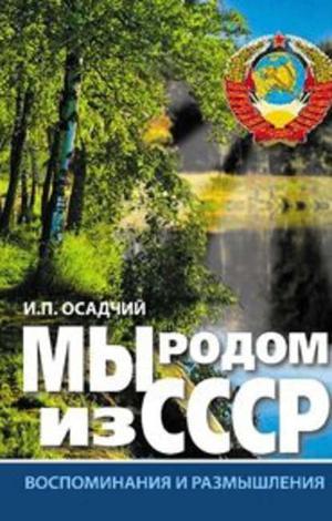 ОСАДЧИЙ И. Мы родом из СССР. Книга 1. Время нашей молодости