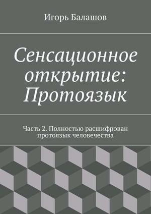 БАЛАШОВ И. Сенсационное открытие: Протоязык. Часть 2