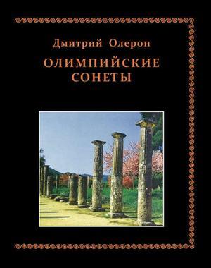 МОЛОДЯКОВ В., ОЛЕРОН Д. Олимпийские сонеты. Стихотворения