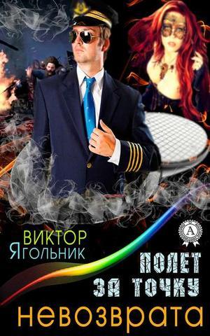 ЯГОЛЬНИК В. Полет за точку невозврата