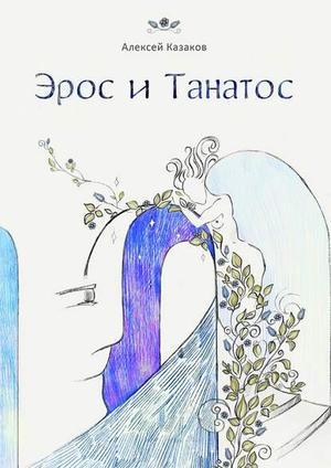 КАЗАКОВ А. Эрос иТанатос. 20историй опереплетениях любви исмерти