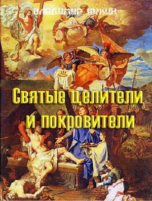 ЮЖИН В. Cвятые целители и покровители