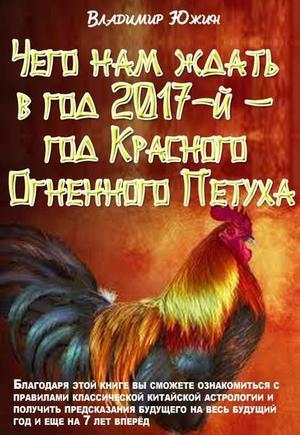 ЮЖИН В. Чего нам ждать в год 2017-й – год Огненного Петуха