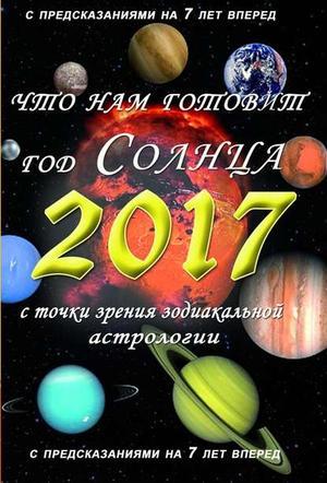 ЮЖИН В. Что нам готовит год Солнца – 2017