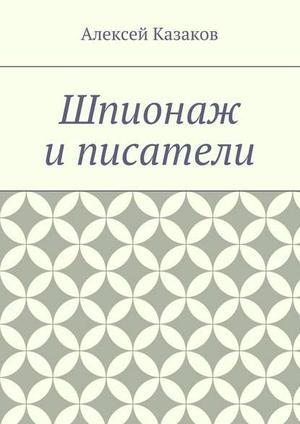 КАЗАКОВ А. Шпионаж и писатели