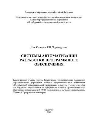 СОЛОВЬЕВ Н., ЧЕРНОПРУДОВА Е. Системы автоматизации разработки программного обеспечения
