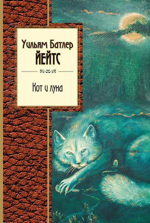 Йейтс У. Кот и луна