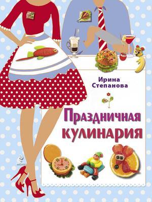 СТЕПАНОВА И. Кулинарному творцу. 117 идей о том, что можно сделать с обычными продуктами, когда хочется чего-то особенного (комплект)