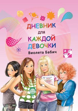 БАБИЧ В. Дневник для каждой девочки