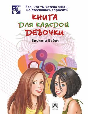 БАБИЧ В. Книга для каждой девочки