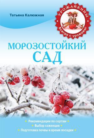 КАЛЮЖНАЯ Т. Морозостойкий сад (Урожайкины. Всегда с урожаем (обложка))