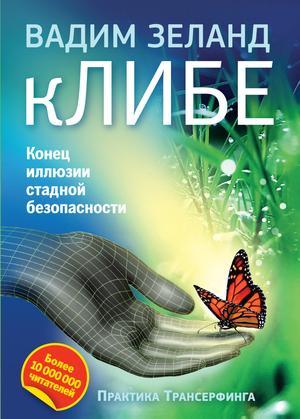 ВАДИМ З. кЛИБЕ. Конец иллюзии стадной безопасности (2-е издание)
