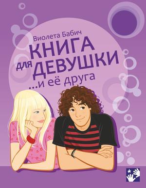БАБИЧ В. Книга для девушки и её друга