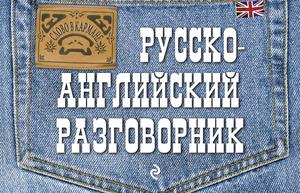 КАРПЕНКО Е. Русско-английский разговорник