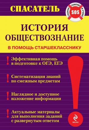 ДЕДУРИН Г. История, обществознание