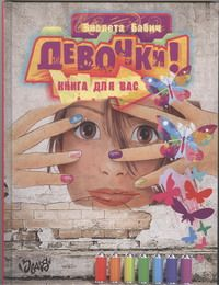 БАБИЧ В. Девочки! Книга для вас