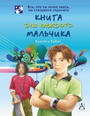 БАБИЧ В. Книга для каждого мальчика