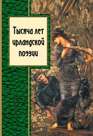 ДЖОЙС Д., Йейтс У., ЛЕДВИДЖ Ф., МУР Т., ПИРС П. Тысяча лет ирландской поэзии