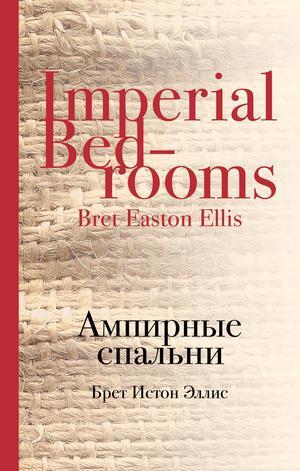 ЭЛЛИС Б. Ампирные спальни