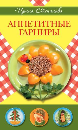 СТЕПАНОВА И. Аппетитные гарниры