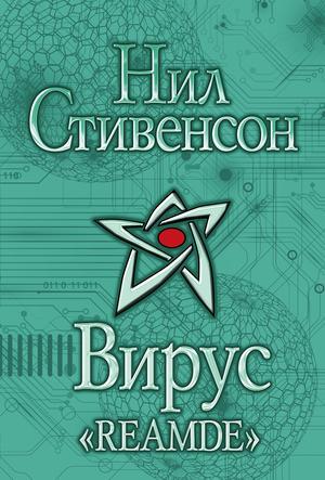 "СТИВЕНСОН Н. Вирус ""Reamde"""