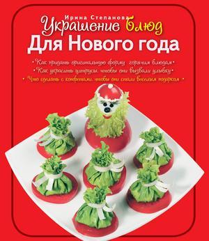 СТЕПАНОВА И. Украшение блюд. Для Нового года