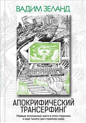 ВАДИМ З. Апокрифический Трансерфинг. 3-е изд., испр. и доп.