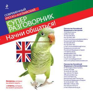 КАРПЕНКО Е. Начни общаться! Современный русско-английский суперразговорник