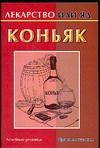 ОЛЬШЕВСКАЯ Н. Коньяк