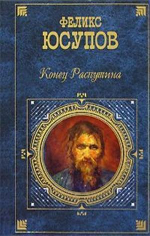 ЮСУПОВ Ф. Мемуары (1887-1953)