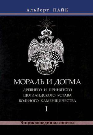 Пайк А. Мораль и Догма Древнего и Принятого Шотландского Устава Вольного Каменщичества. Том 1