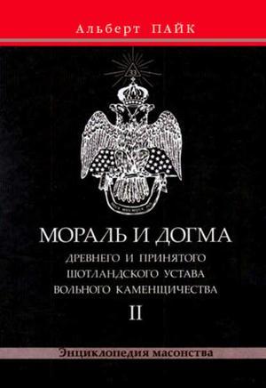 Пайк А. Мораль и Догма Древнего и Принятого Шотландского Устава Вольного Каменщичества. Том 2