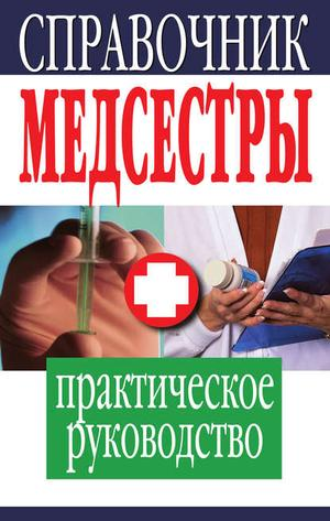 ПЛИСОВ В., ХРАМОВА Е. Справочник медсестры. Практическое руководство