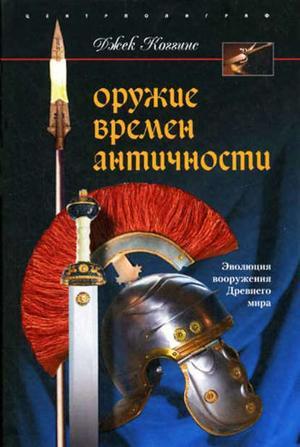 КОГГИНС Д. Оружие времен Античности. Эволюция вооружения Древнего мира