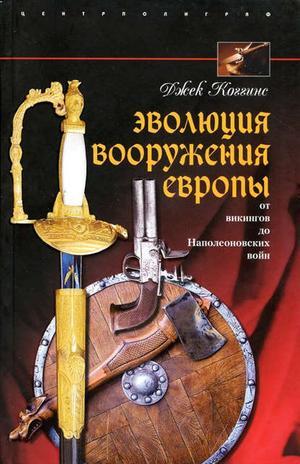 КОГГИНС Д. Эволюция вооружения Европы. От викингов до Наполеоновских войн