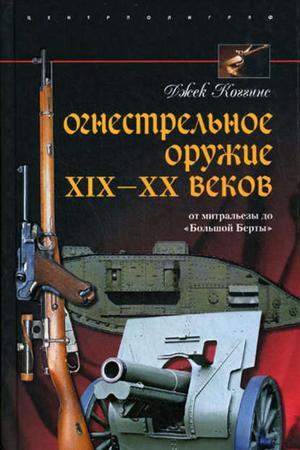 КОГГИНС Д. Огнестрельное оружие XIX-XX веков. От митральезы до «Большой Берты»