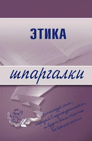 ЗУБАНОВА С. Этика