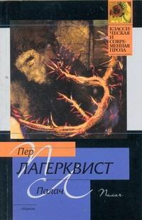 ЛАГЕРКВИСТ П. Палач